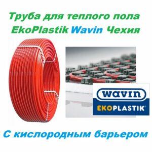 565986093-truba-16-dlya-teplogo-pola-wavin-pe-rt-evoh-pe-rt-buhta-200-m-1000x1000